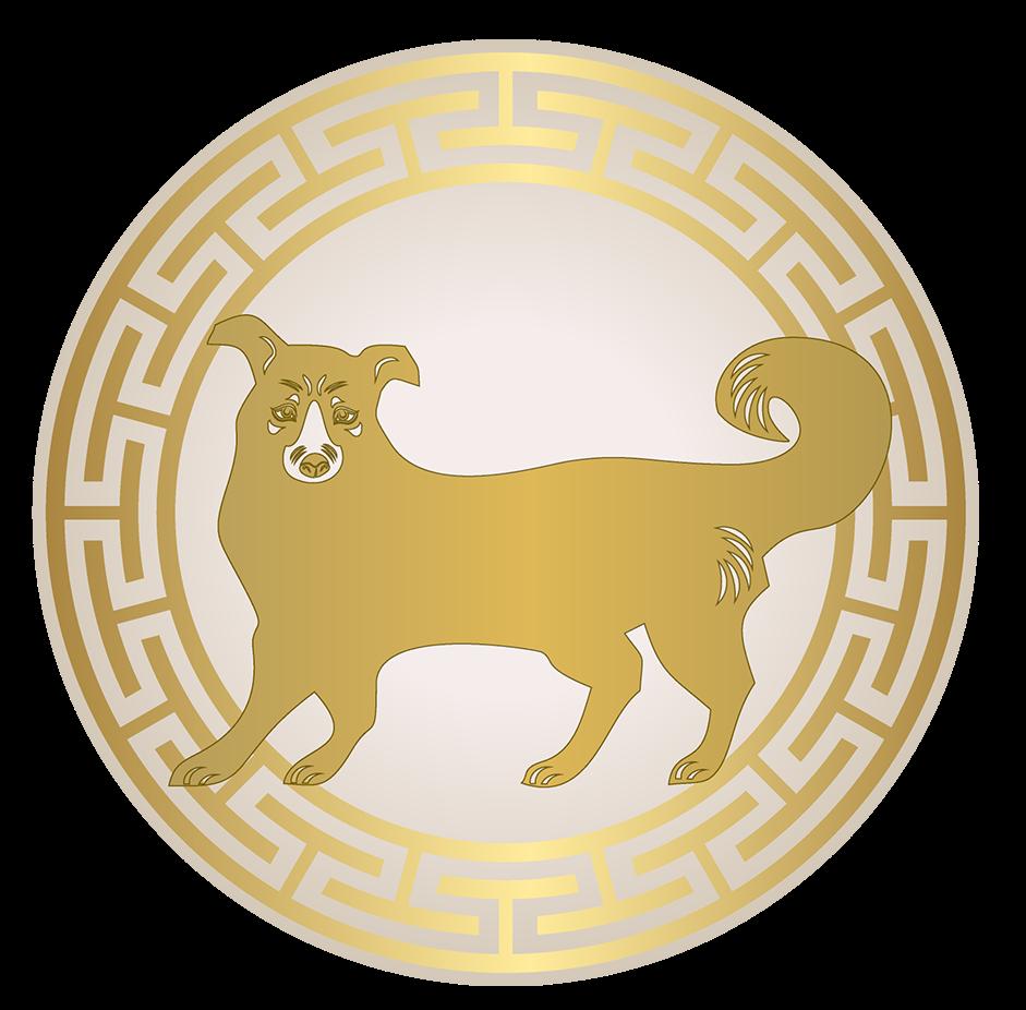 Prévisions astrologiques pour le Chien en 2017